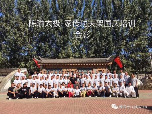 Китай 2018