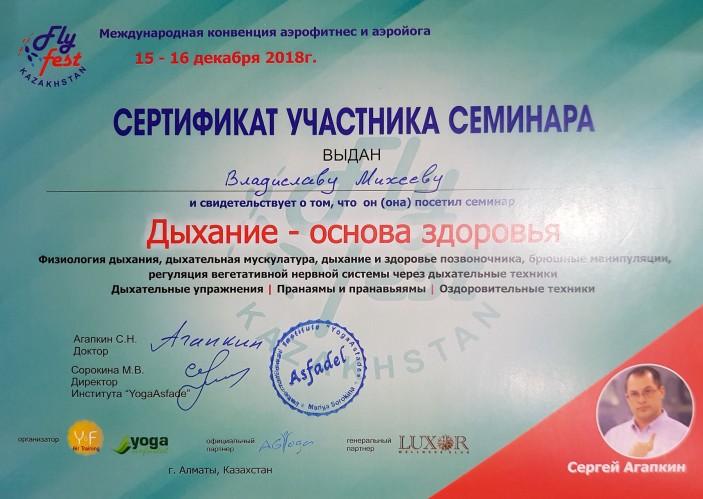 Сертификат по пранаяме