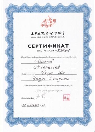 Сертификат по цигун